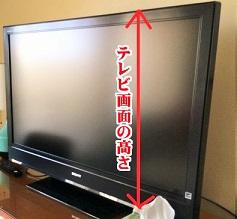 テレビの高さ