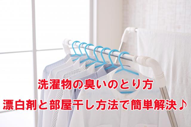 洗濯物の臭いのとり方