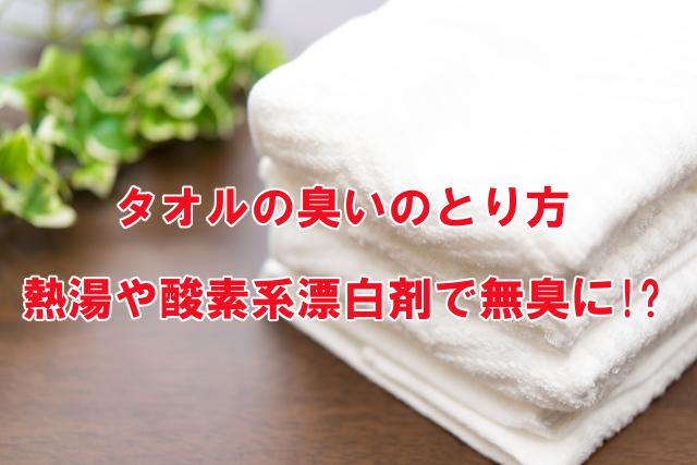 タオルの臭いのとり方