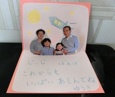 敬老の日 手作り 飛び出すメッセージカード
