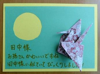 敬老の日 手作りメッセージカード 折り紙