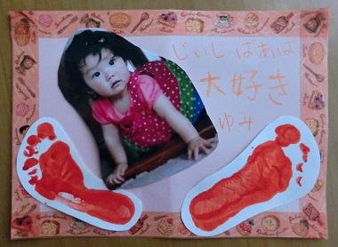 敬老の日 手作りメッセージカード 赤ちゃんの足形