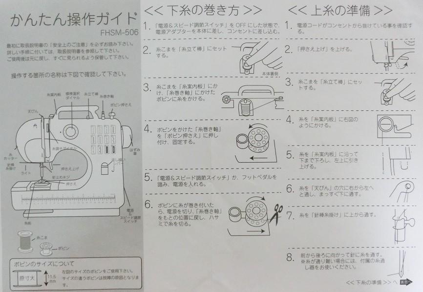 コンパクト電動ミシン FHSM-506 使い方