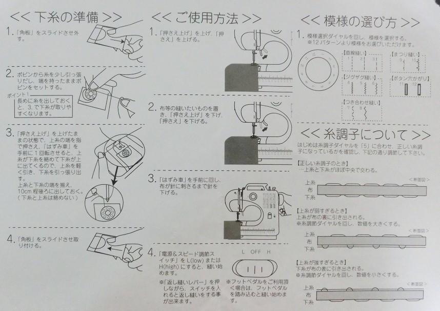 コンパクト電動ミシン FHSM-506 説明書