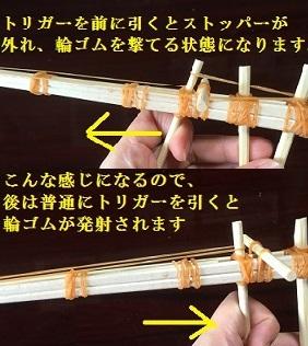 連発割り箸ゴム鉄砲