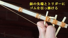 割り箸鉄砲 連射方法