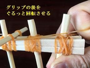 連射割り箸鉄砲 手作り