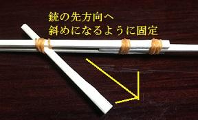 割り箸で鉄砲を作る方法