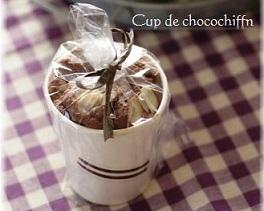 紙コップ お菓子 ラッピング