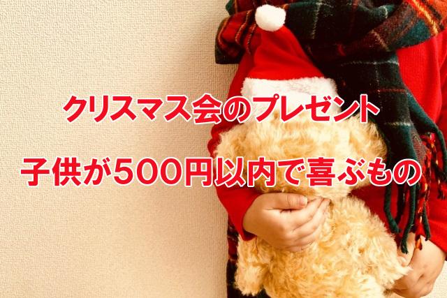 クリスマスプレゼント 子供会用