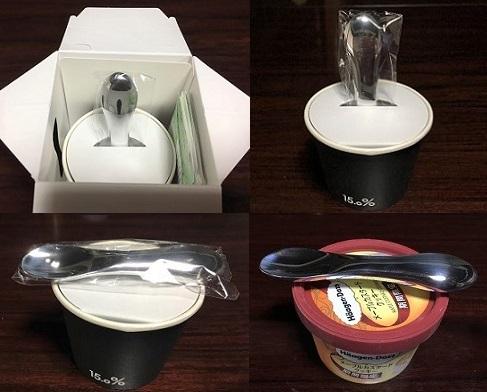 アイスが食べやすいスプーン
