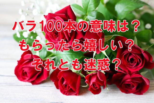 バラの花束100本の意味