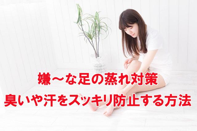 足の臭いや蒸れ対策をする女性