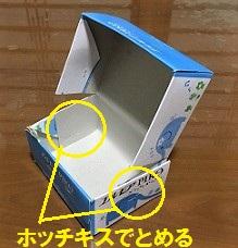 ティッシュ 空き箱 収納ボックス