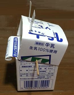 牛乳パック 手作り 貯金箱