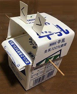 牛乳パック 貯金箱 小学生 低学年