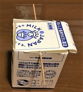 牛乳パック 貯金箱 カエル