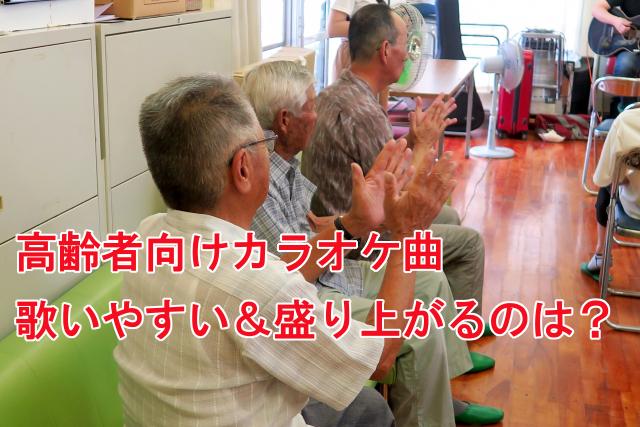 介護施設のレクリエーションでカラオケを楽しむ高齢者