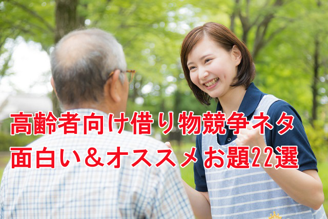 借り物競争をする高齢者
