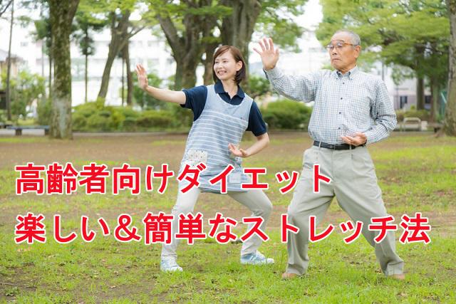 高齢者施設でダイエット体操を行うお年寄り