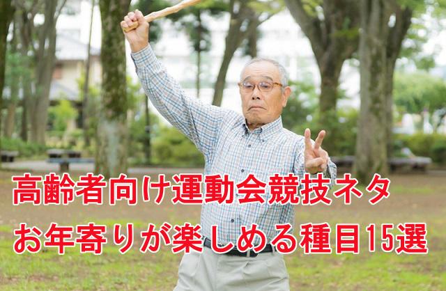 運動会の競技を楽しむお年寄り