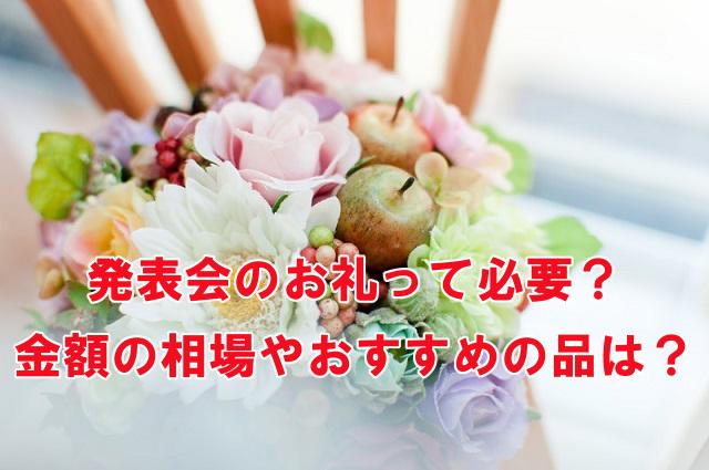 発表会のお礼用花束