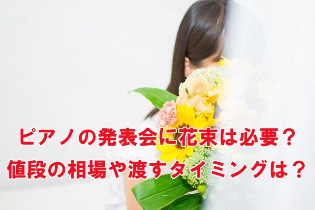 ピアノの発表会で花束をもらう女の子
