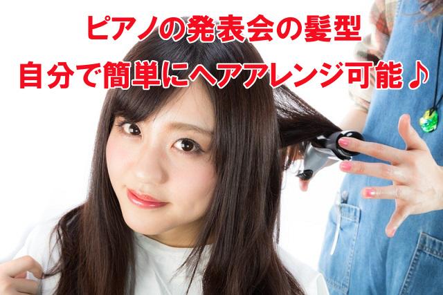 アレンジ 小学生 髪型