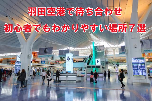 羽田空港で待ち合わせ