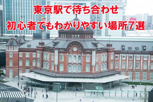 東京駅 待ち合わせ わかりやすい場所