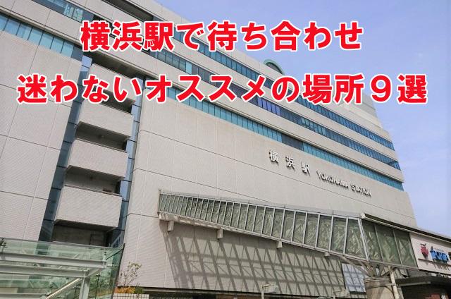 横浜駅で待ち合わせ