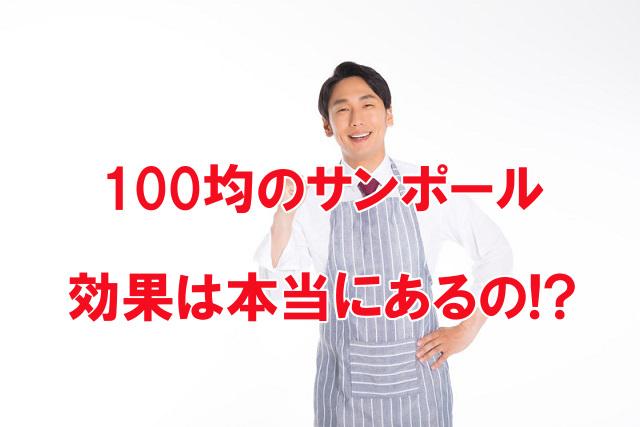 100円均一のサンポール