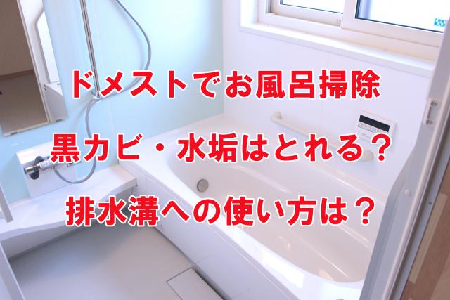 ドメスト お風呂掃除 方法