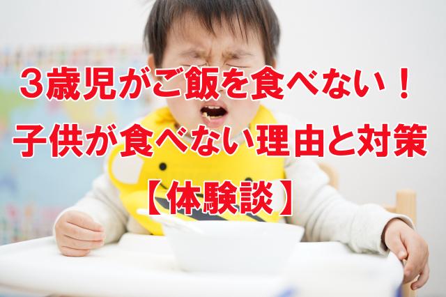 3歳の子供がご飯を食べない