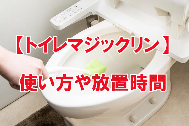トイレマジックリン