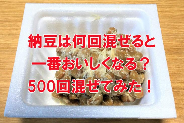納豆は何回混ぜるとおいしい?