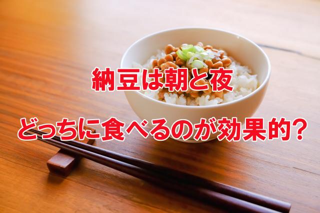納豆は朝か夜かどっちに食べる?