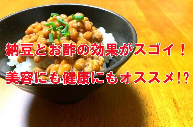納豆と酢の効果