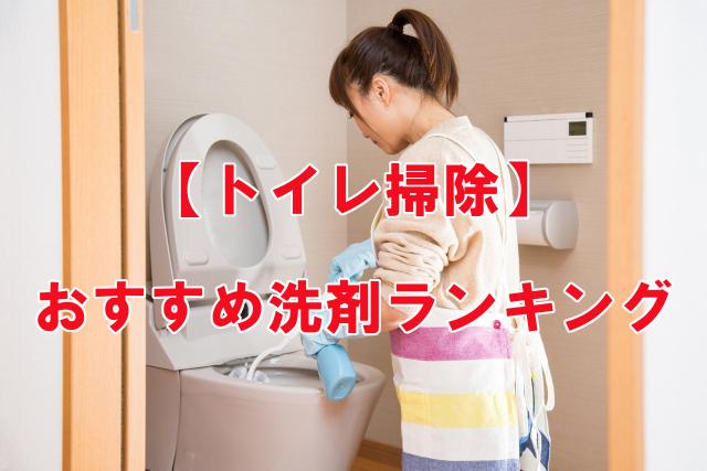 トイレ用洗剤オススメランキング