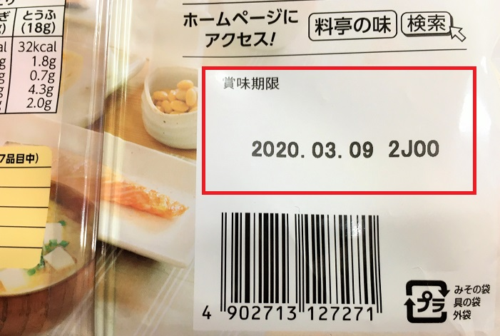 マルコメ 即席味噌汁の賞味期限切れ