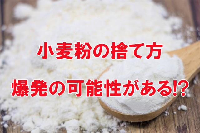 小麦粉の捨て方