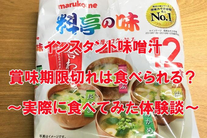インスタント味噌汁の賞味期限切れはいつまで食べられる?